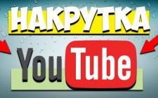 Зачем нужна накрутка зрителей youtube?