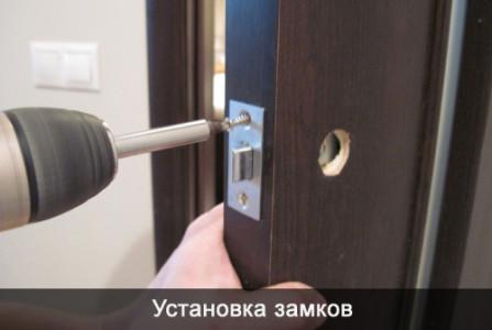ustanovka_zamkov2
